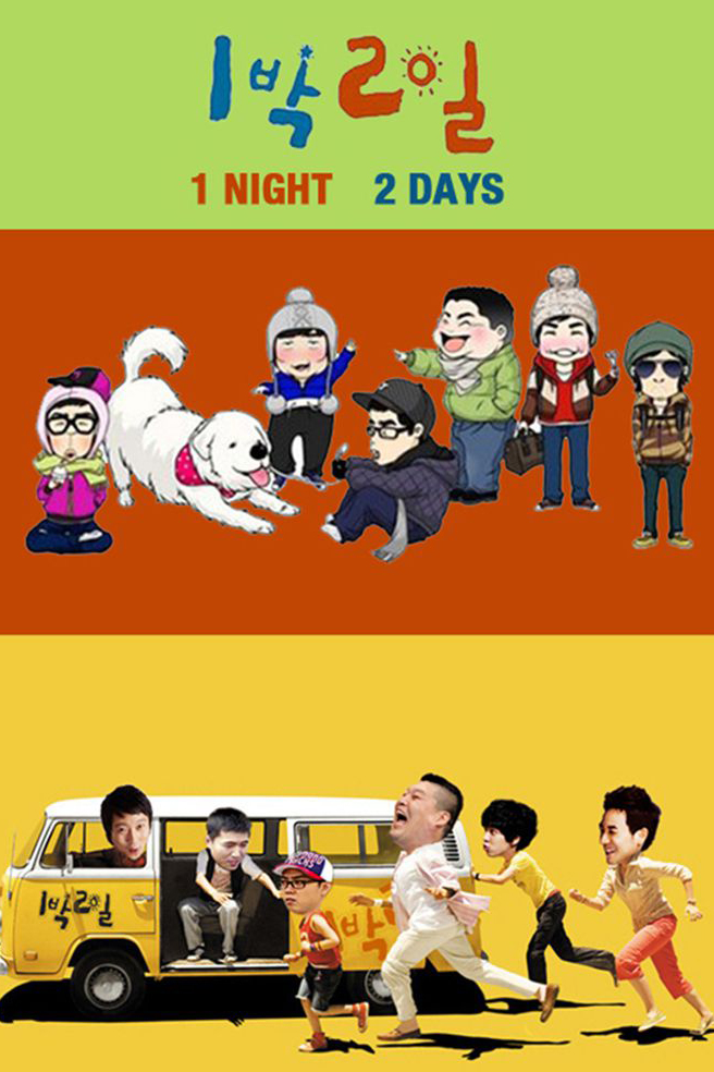 KissDrama 2 Days & 1 Night - 1박2일
