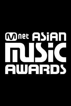 FastDrama 2017 Mnet Asian Music Awards