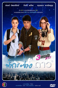HDFree 3 Musketeers Series 3: Bright Star in the Sky - ฟ้ากระจ่างดาว