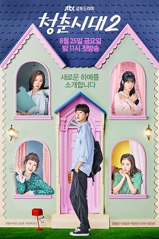 FastDrama Age of Youth 2 - 청춘시대 2
