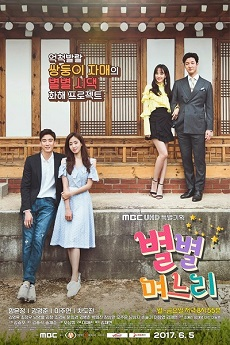 FastDrama All Kinds of Daughters-in-Law - 별별 며느리