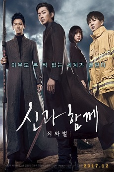 KissDrama Along With The Gods: The Two Worlds - 신과함께-죄와 벌