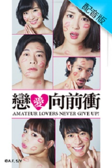 HKFree Amateur Lovers Never Give Up! (Cantonese) - 戀愛向前衝