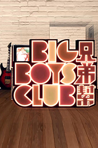 Big Boys Club - 兄弟幫 azdrama
