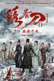 FastDrama Brotherhood of Blades 2 : The Infernal Battlefield - 绣春刀II:修罗战场