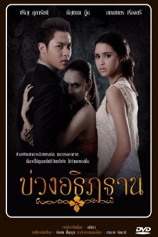 Buang Athithan - บ่วงอธิฏฐาน