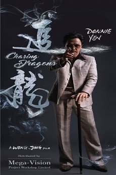 HKFree Chasing the Dragon (Cantonese) - 追龙