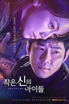 FastDrama Children of a Lesser God - 작은 신의 아이들