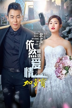 FastDrama City Still Believes In Love - 北上广依然相信爱情