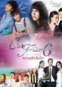 FastDrama Club Friday The Series Season 6 (2015)