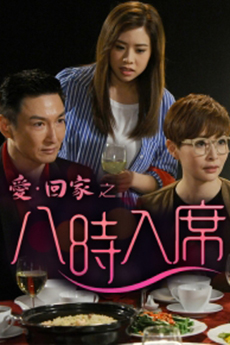 HKFree Come Home Love: Dinner At 8 - 愛.回家之八時入席