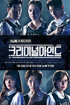 FastDrama Criminal Minds - 크리미널 마인드