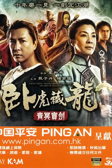HKFree Crouching Tiger, Hidden Dragon: Sword of Destiny (Cantonese) - 卧虎藏龙2:青冥宝剑