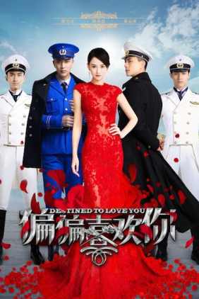 FastDrama Destined to Love You - 偏偏喜欢你
