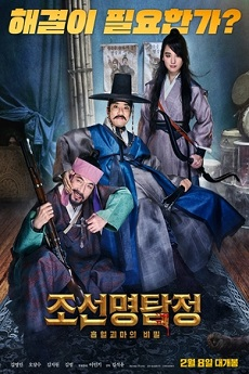 FastDrama Detective K: Secret of the Living Dead - 조선명탐정: 흡혈괴마의 비밀