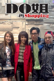 HKFree DoDo Goes Shopping (Sr.2) - Do姐再Shopping
