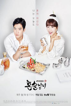 HKFree Drinking Solo (Cantonese) - 獨酒男女