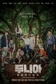 FastDrama Dunia: Into a New World - 두니아 처음 만난 세계