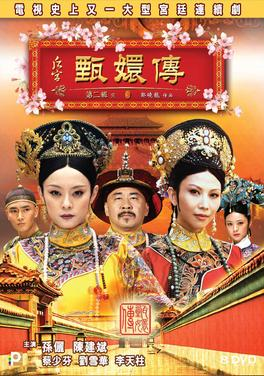 Empresses in the Palace (Cantonese) - 甄嬛傳 dramaup
