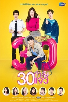 KissDrama Fabulous 30 The Series - 30 กำลังแจ๋ว The Series