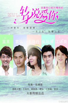HDFree Fall in Love With You Again - 转身说爱你