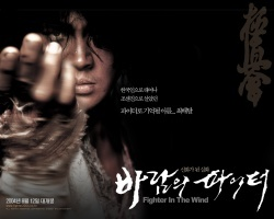 FastDrama Fighter in The Wind (2004)