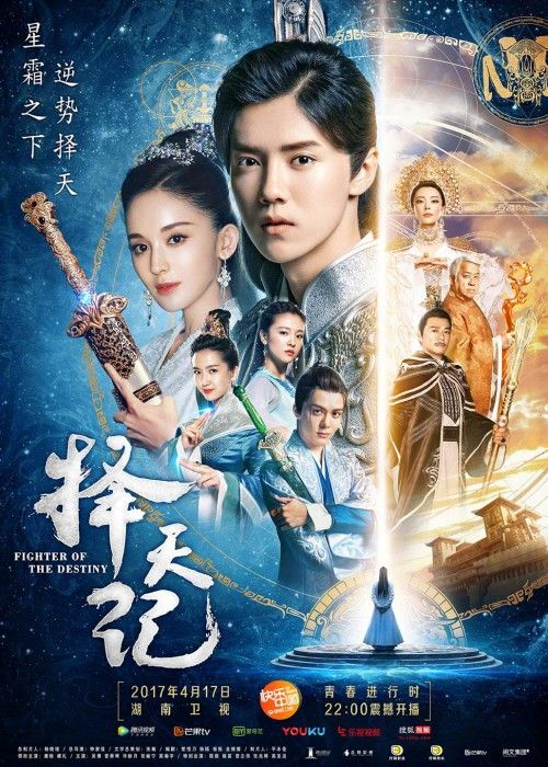 Fighter of Destiny (Cantonese) - 擇天記 hkdrama