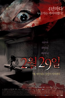 FastDrama Four Horror Tales - 네번째 층