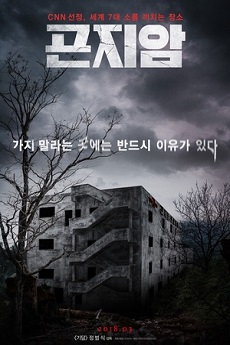 FastDrama GONJIAM Haunted Asylum - 곤지암