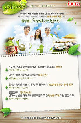 FastDrama Healing Camp, Aren't You Happy - 힐링캠프, 기쁘지 아니한가