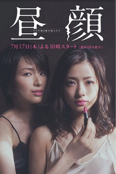HKFree Hirugao-Love Affairs in the Afternoon (Cantonese) - 晝顏