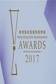 HKFree Hong Kong Arts Development Awards 2017 - 2017香港藝術發展獎頒獎禮