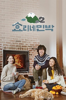 FastDrama Hyori's Bed & Breakfast 2 - 효리네 민박 2
