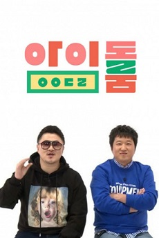 KissDrama Idol Room
