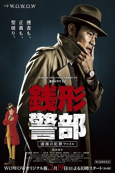 FastDrama Inspector Zenigata: Jet-Black Crime Files