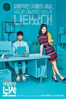 HDFree Introverted Boss - 내성적인 보스