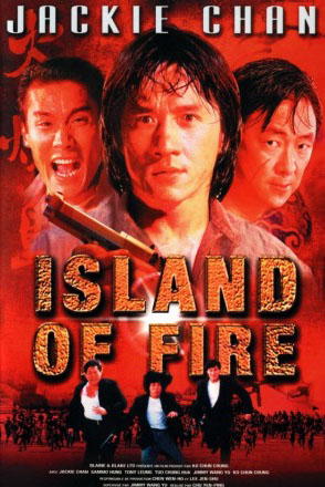 HKFree Island of Fire - 火燒島