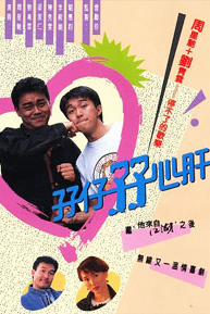 HKFree It Runs In The Family - 孖仔孖心肝
