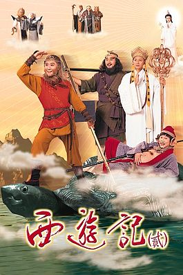 HKFree Journey to the West II - 西遊記2