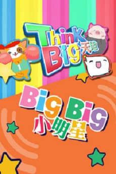 HKFree Kids, Think Big - Think Big 大明星