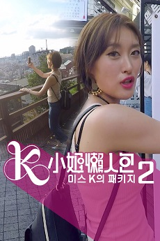 HKFree K's For Korea (Sr.2) - K小姐懶人包