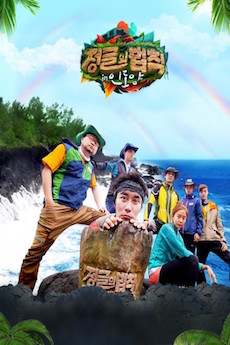 KissDrama Law of the Jungle - 정글의 법칙