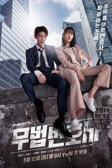 KissDrama Lawless Lawyer - 무법 변호사
