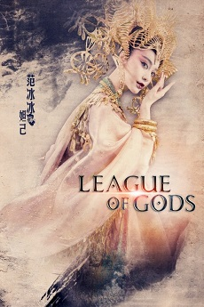 HKFree League of Gods (Cantonese) - 封神传奇