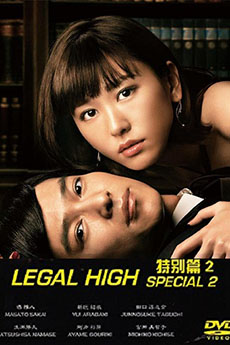 HKFree Legal High Special II (Cantonese) - 律政狂人2 特別篇