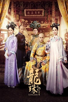 Legend of the Dragon Pearl: The Indistinguishable Road - 龙珠传奇之无间道 dramalove