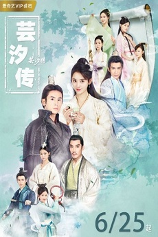 Legend of Yun Xi - 芸汐传 veuue