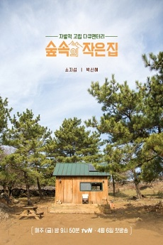FastDrama Little House in the Forest - 숲속의 작은 집