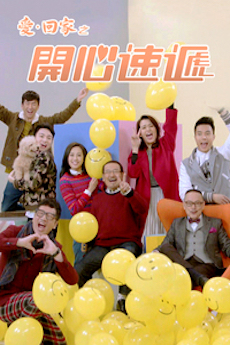 Come Home Love: Lo And Behold - 愛.回家之開心速遞 icdrama
