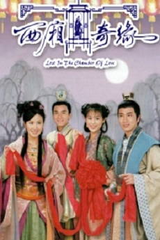 HKFree Lost In The Chamber Of Love - 西廂奇緣